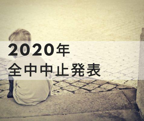 中止 全 中 2020